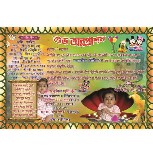 First feeding Invitation card(অন্নপ্রাশন কার্ড)-8