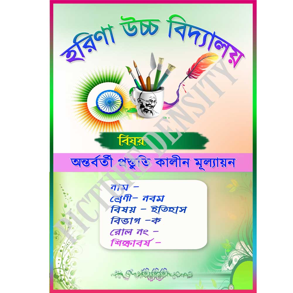 school project front page  sub bengali  psd  u00bb picture density