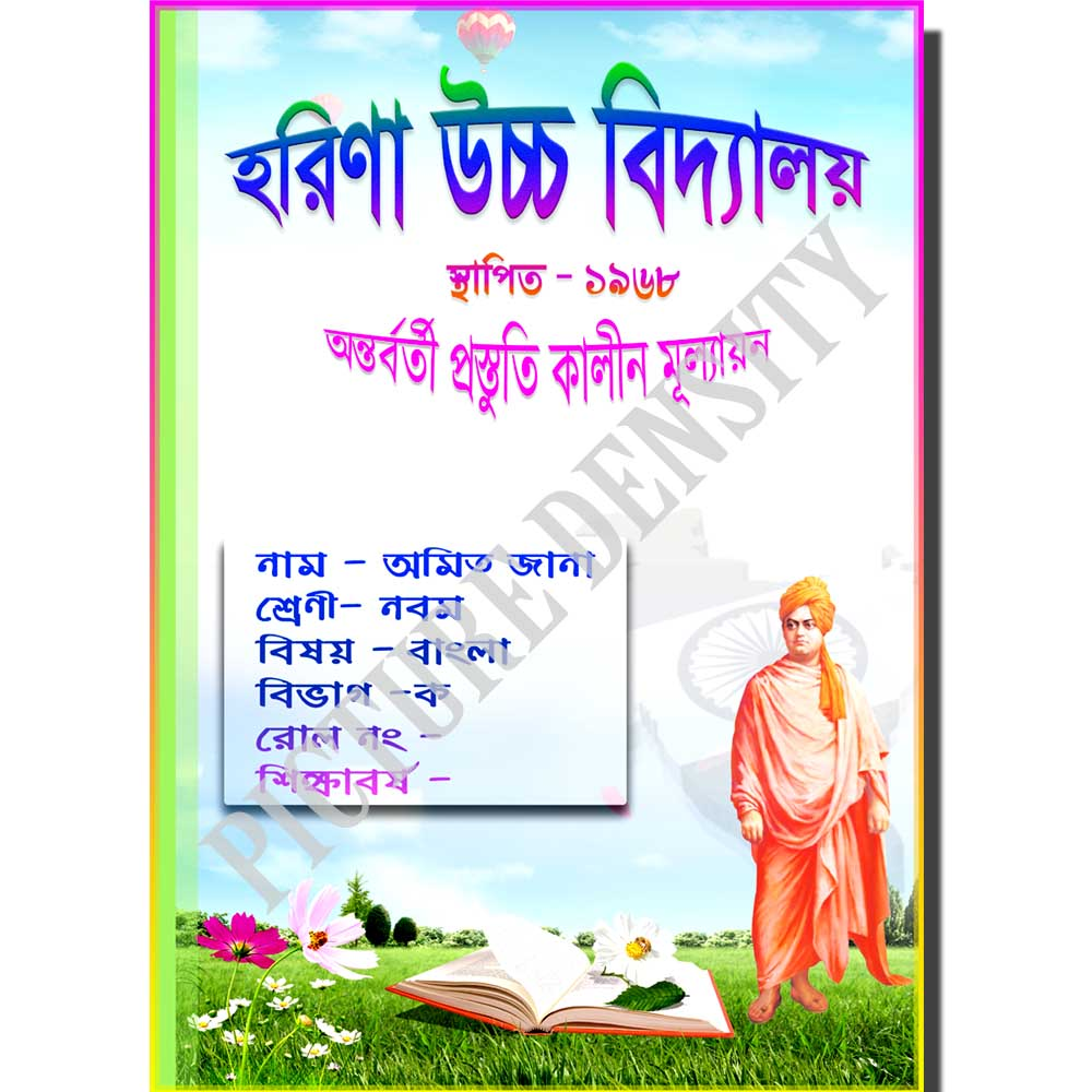 School Project Front Page Design Sub Bengali Psd