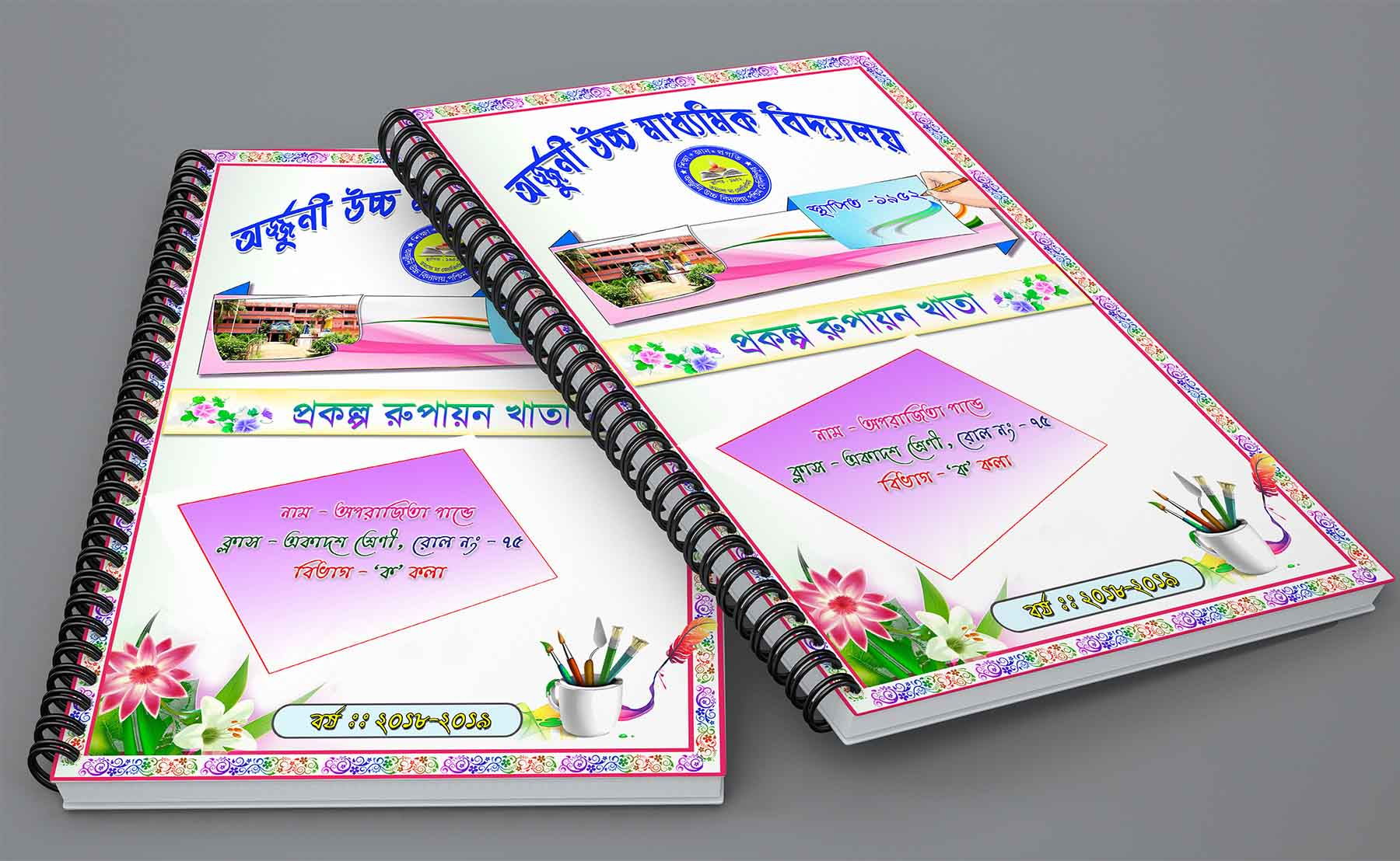 beautiful school project cover page design psd   sub