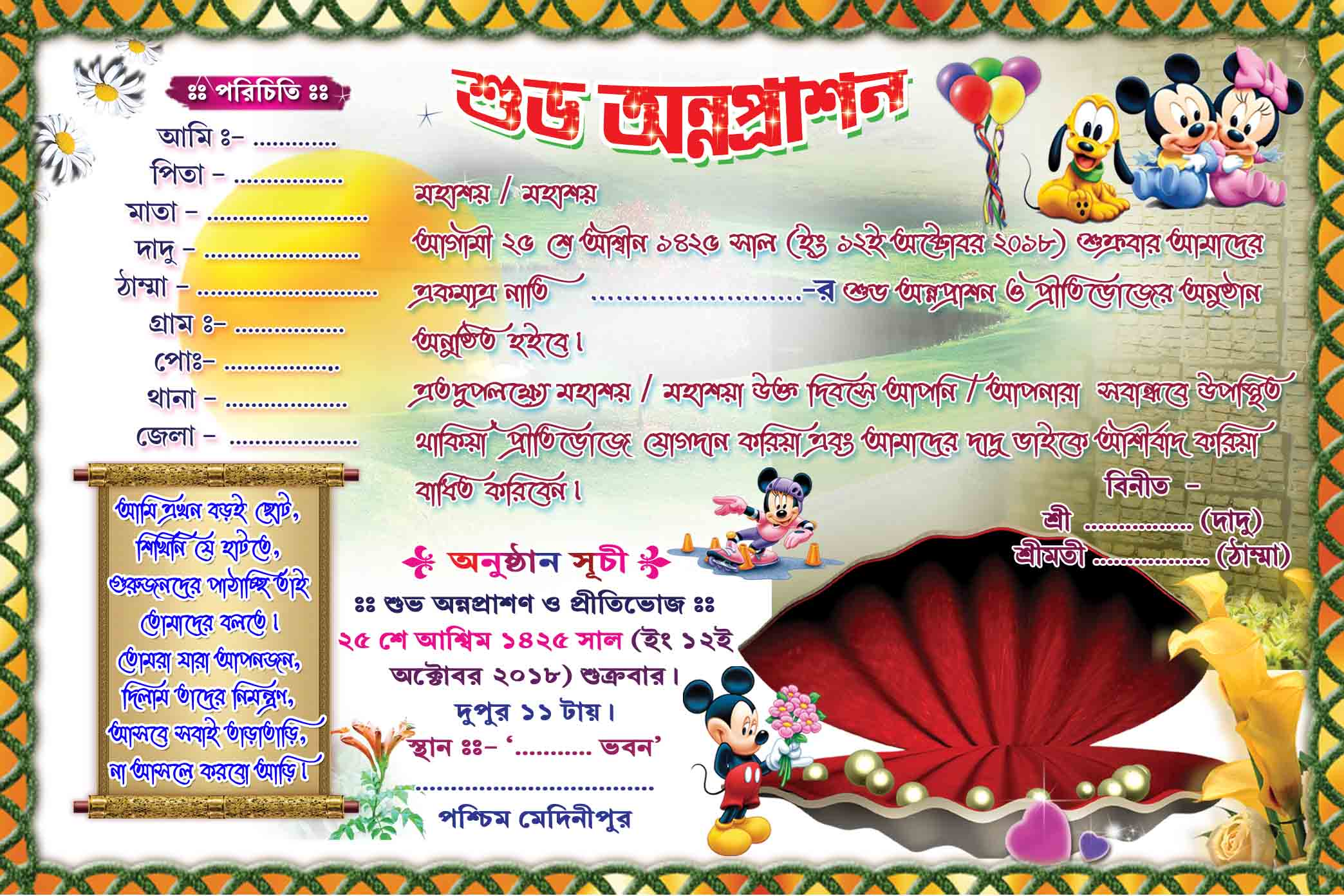 annaprashan card matter in bengali  u00bb picture density