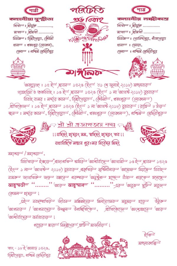 bengali marriage card format / buy in very low price