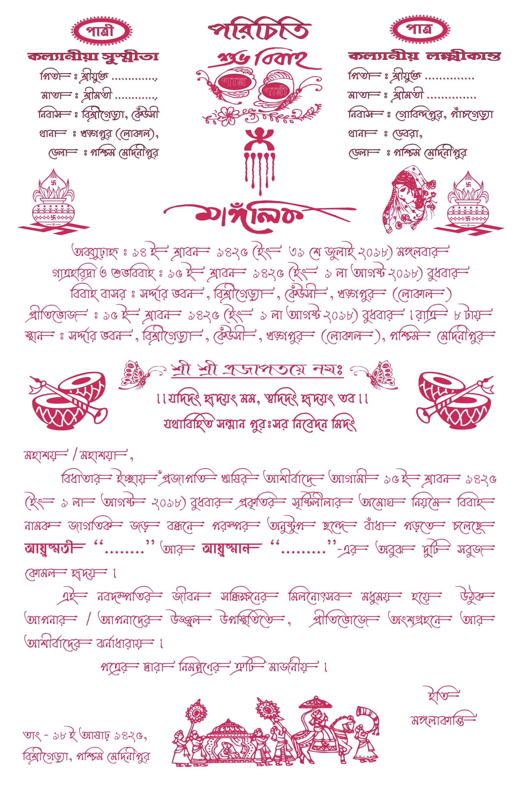 bengali wedding card pdf