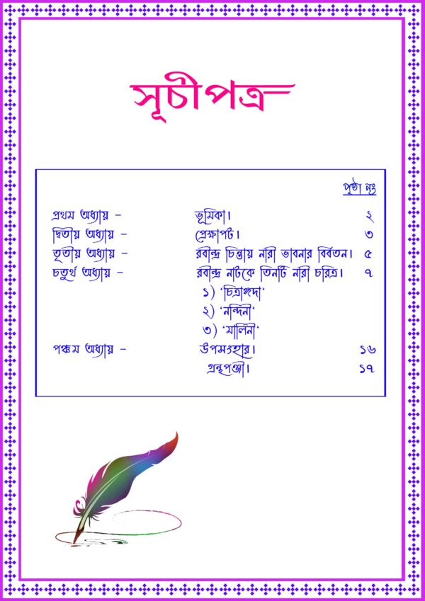 bengali project front page  u00bb picture density