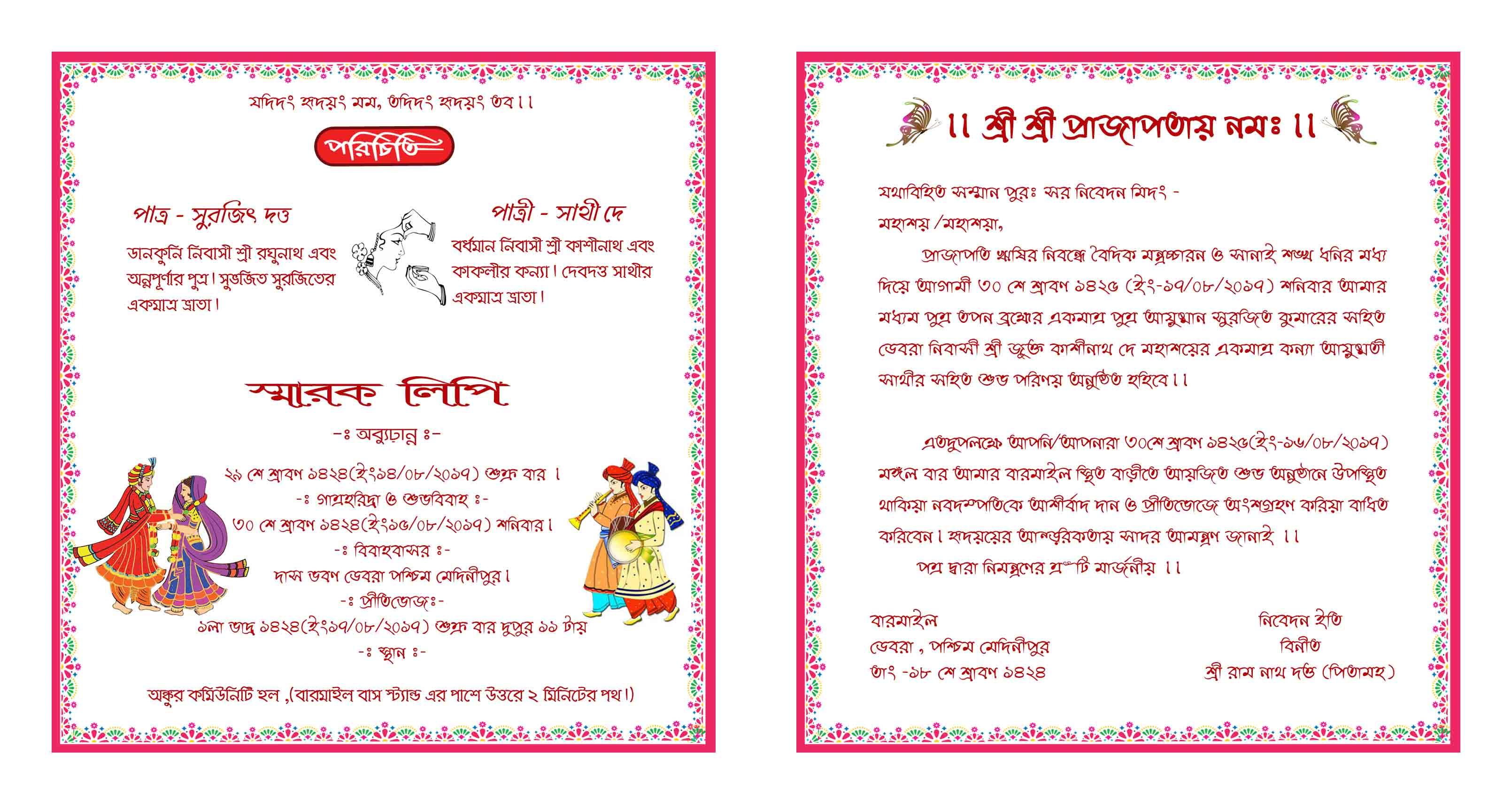 wedding card design latest format bengali বিবাহের