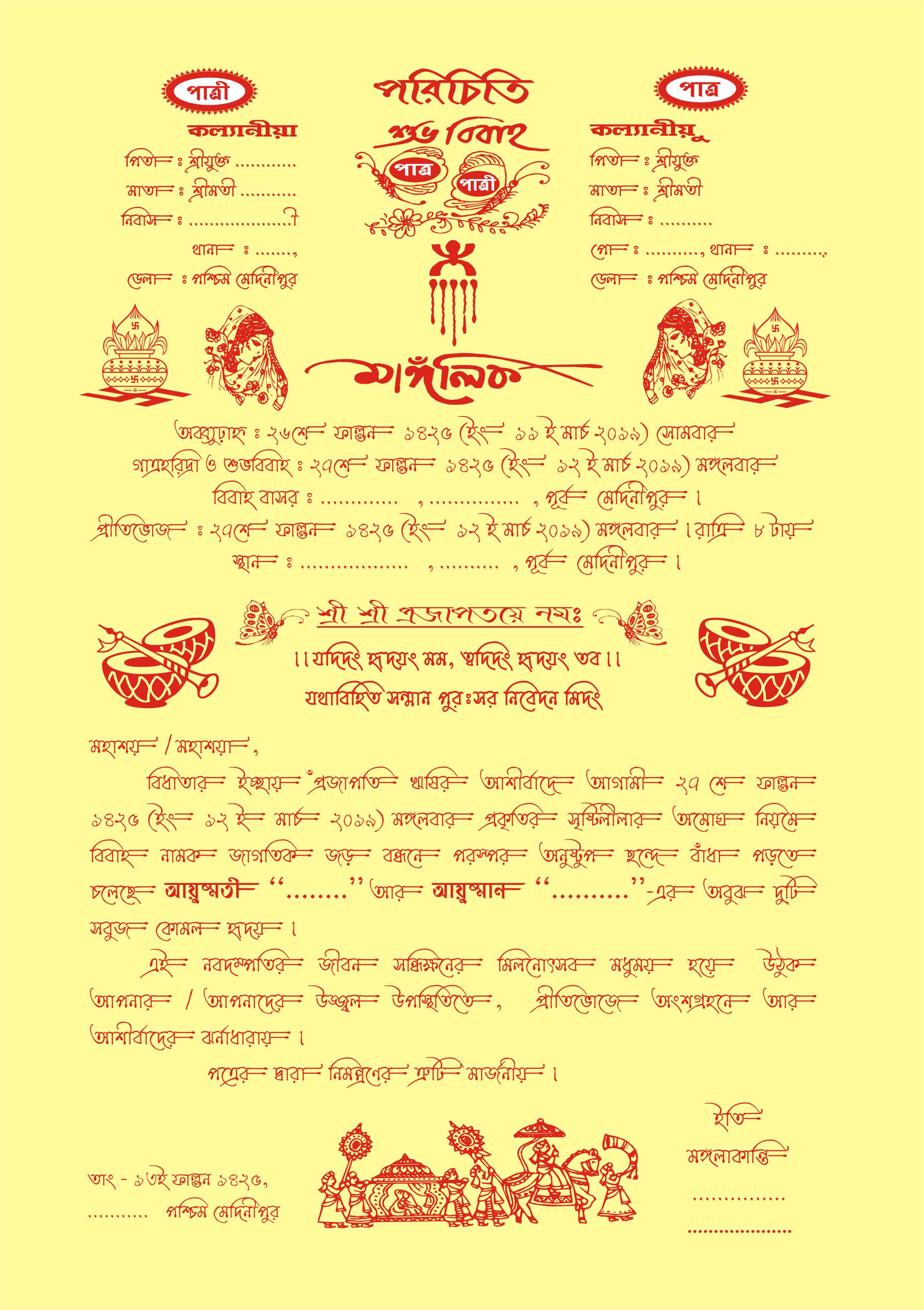 marriage invitation card format in bengali    download for