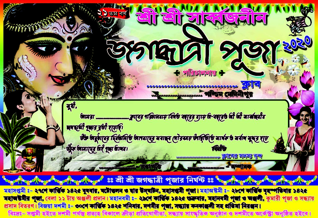 Durga Puja Invitation Card In Bengali 187 Picture Density