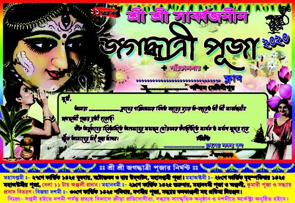 durga puja invitation card in bengali
