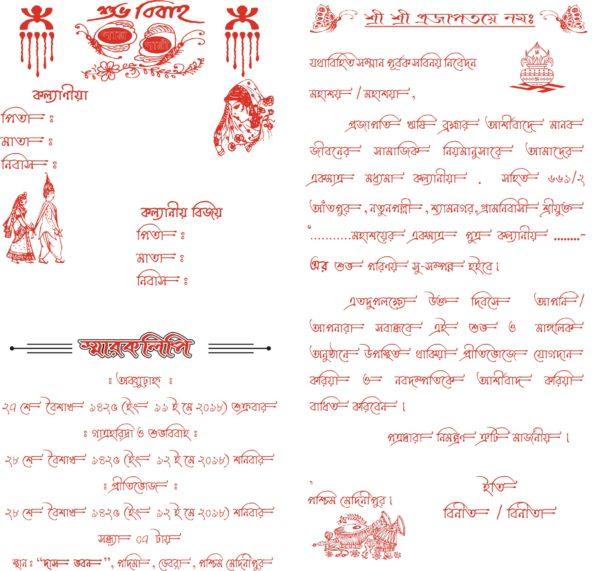 Hindu marriage card format in bengali, ( শুভ বিবাহের_আমান্ত্রনপত্র ) |