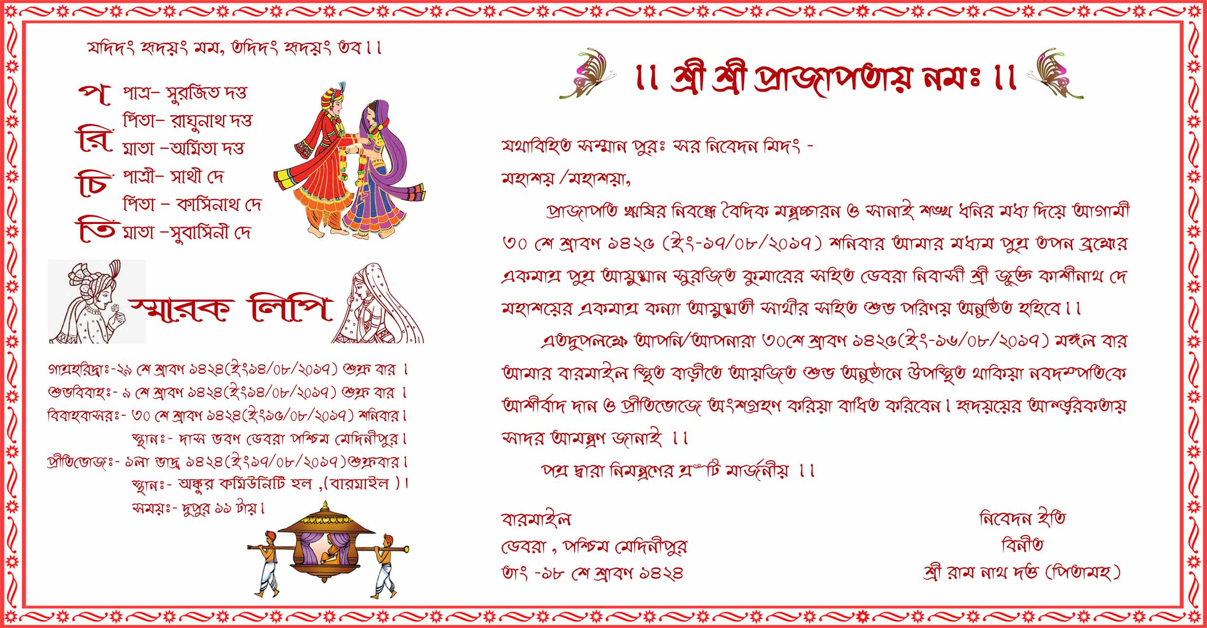 hindu marriage invitation card inside » picture density