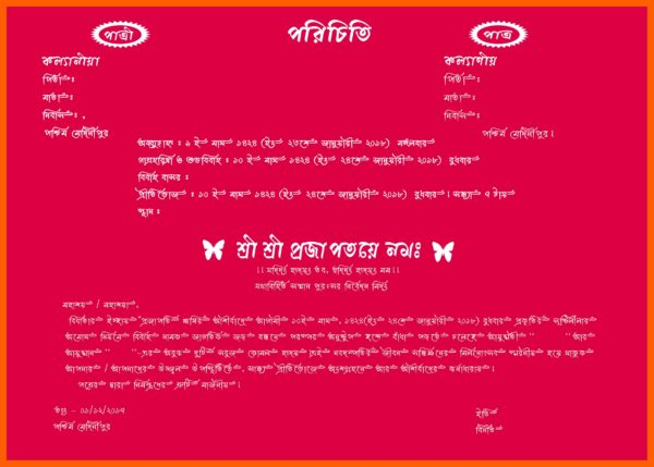 Hindu wedding invitation card red background design (latest design _in Bengali) / Download free of cost.