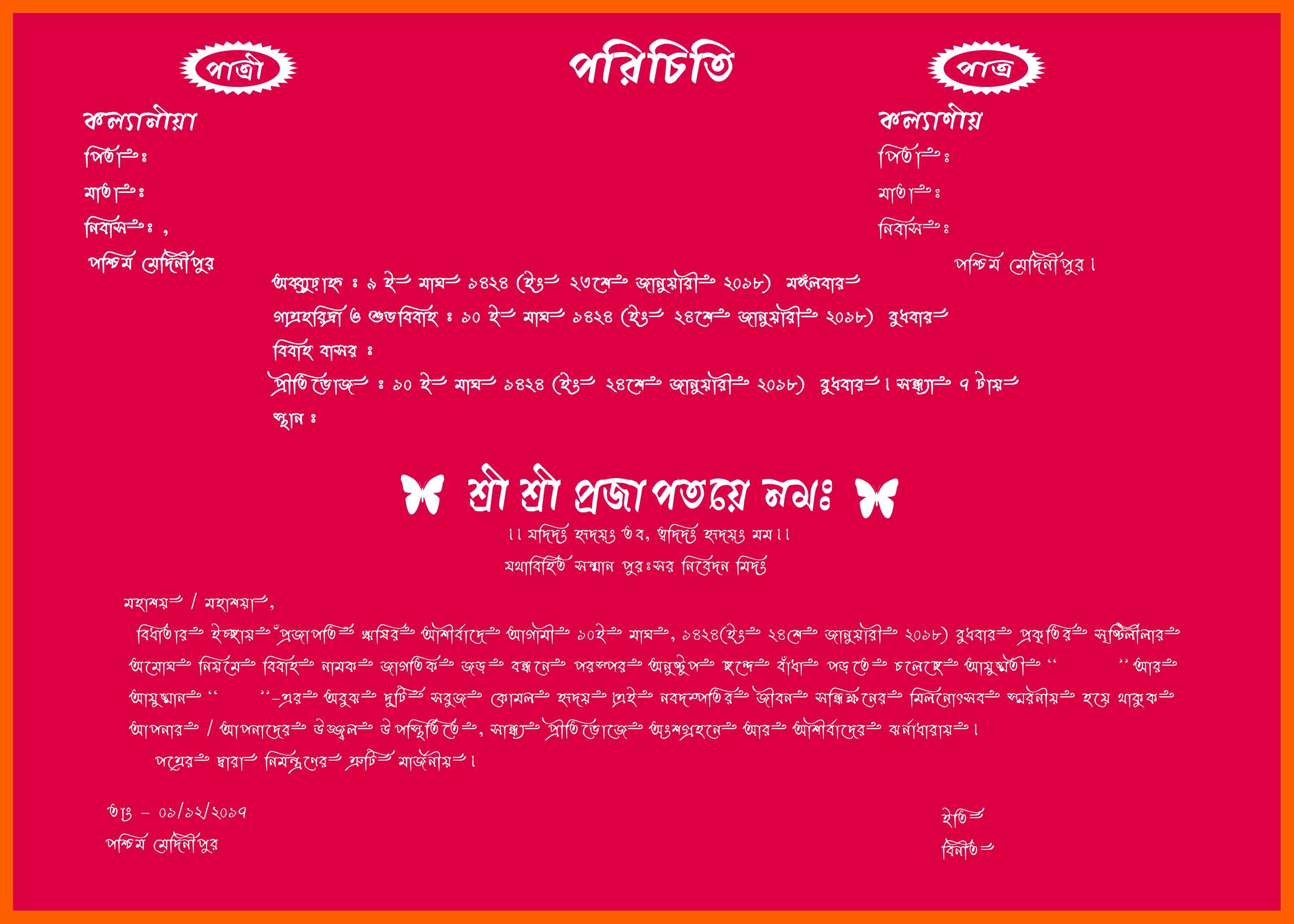 Hindu Wedding Invitation Card Red Background Design Latest Design