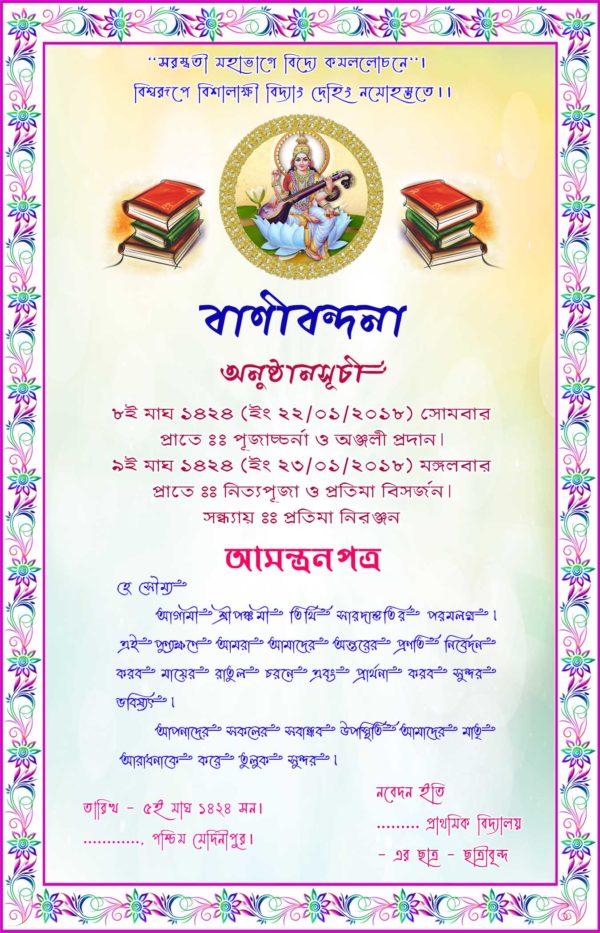 saraswati puja invitation card bengali format