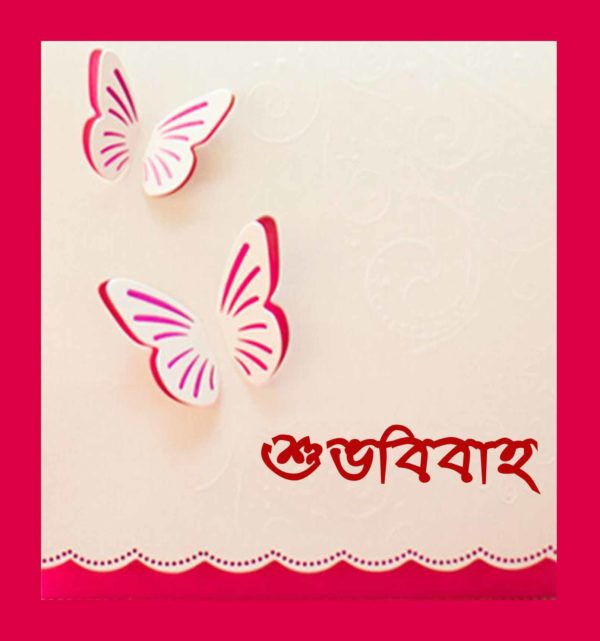 Hindu Wedding Invitation Card Red Background Design Latest Design In Bengali Download Free Of Cost Picture Density