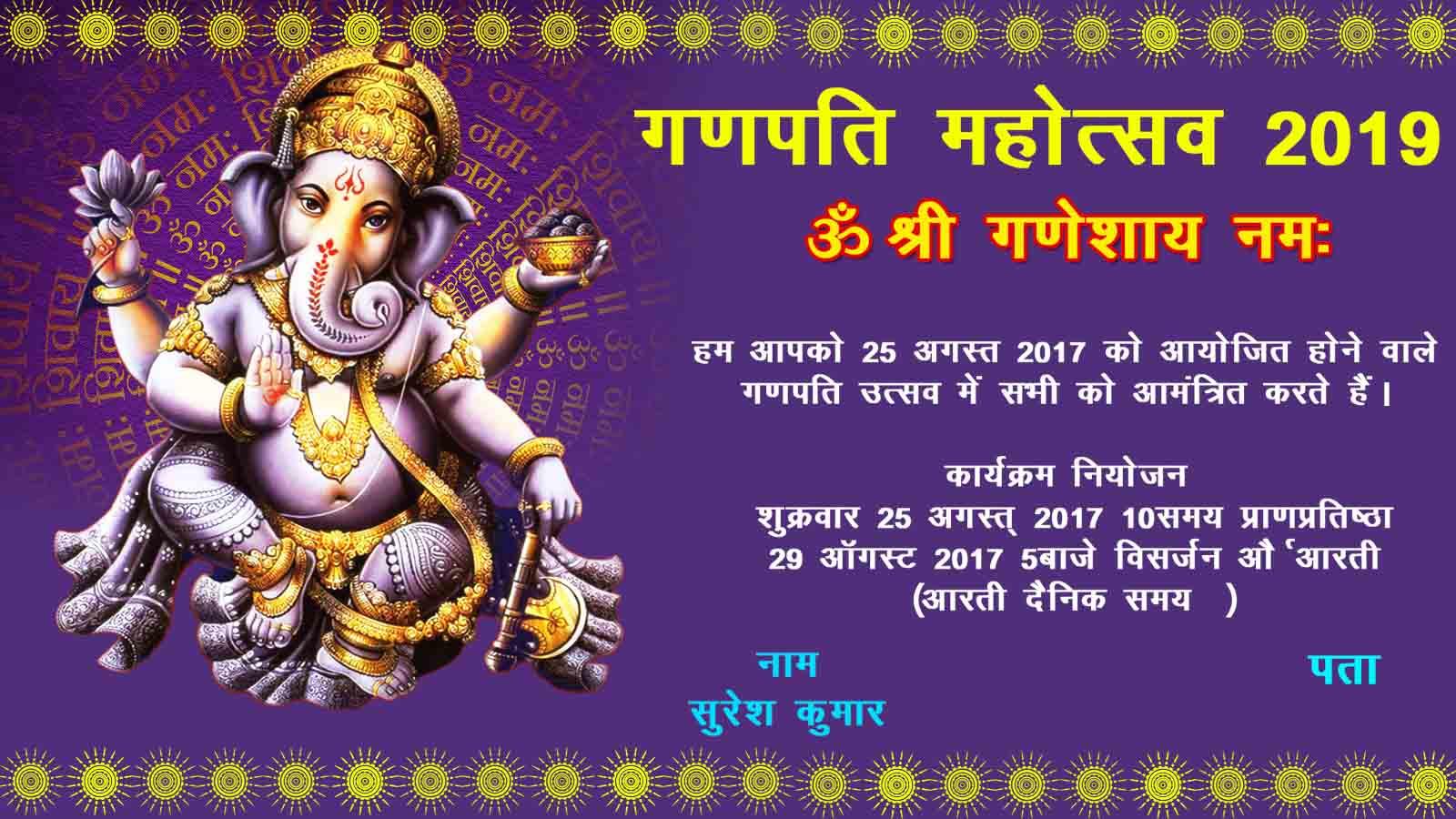 Gaanpati Bappa Invitation Card Picture Density