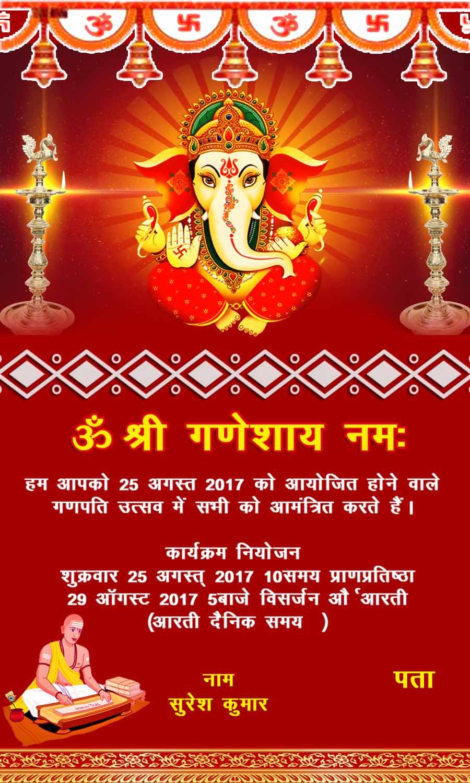 Ganesh chaturthi invitation card