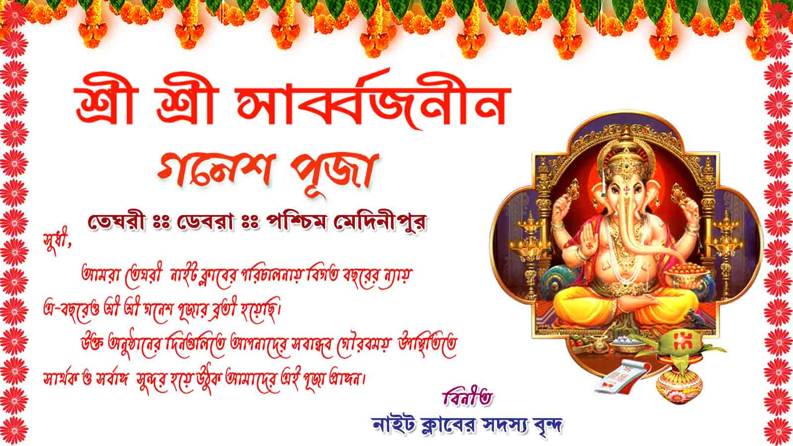 ganesh puja invitation card in bengali format  u00bb picture