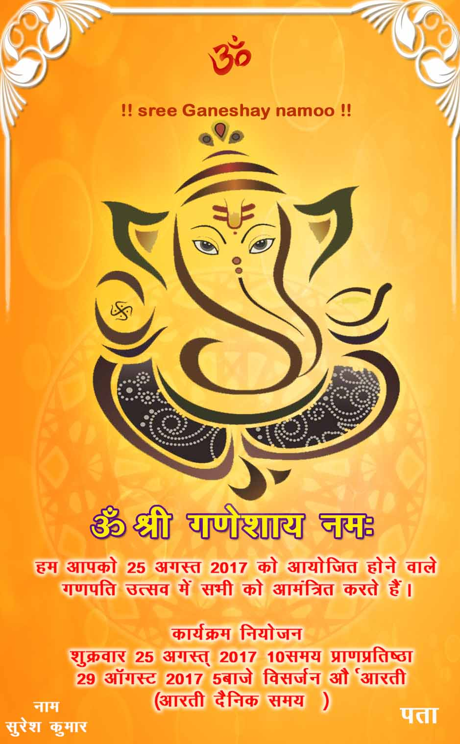 Ganesh Puja Invitation Card In Hindi Format Picture Density