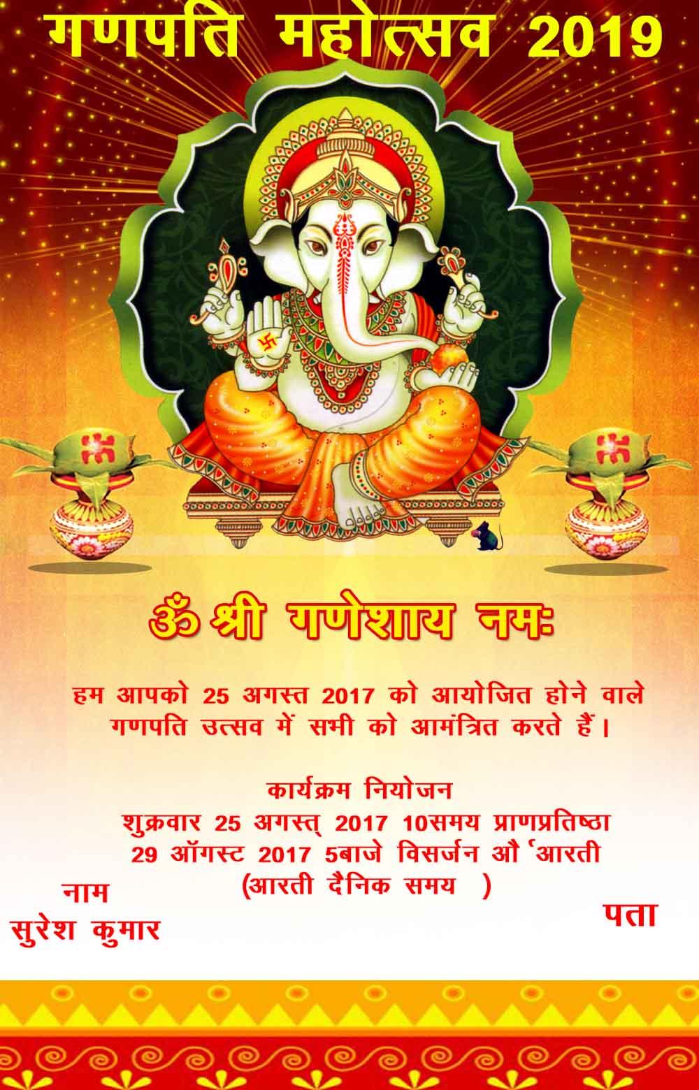 Ganpati Mahotsav Invitaiion Card In Hindi Picture Density