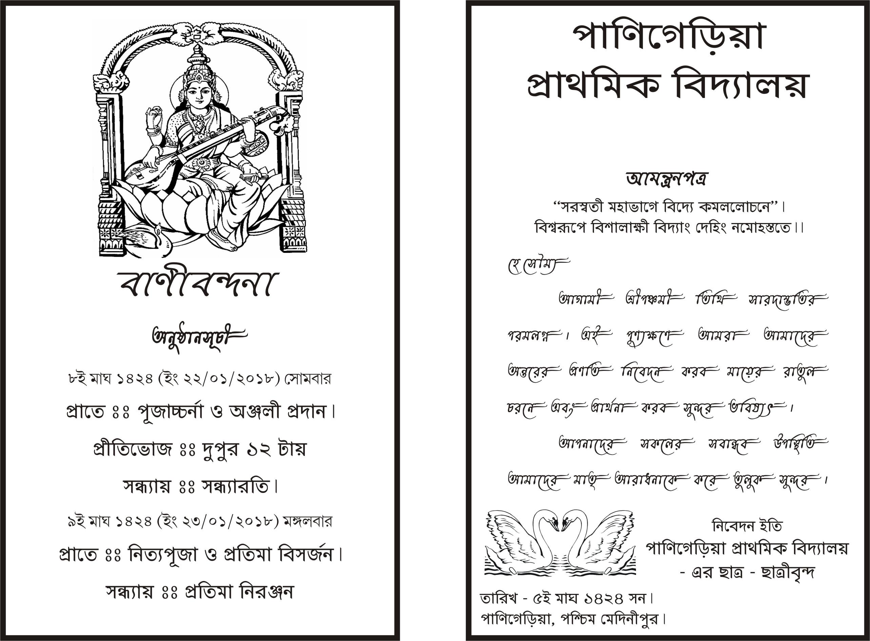 saraswati puja invitation card matter picture density