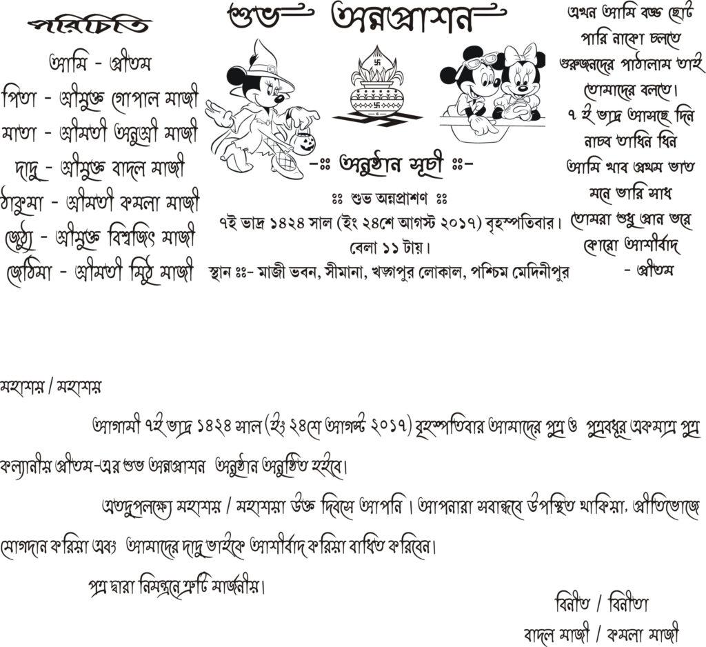 Annaprashan Card Matter In Bengali 187 Picture Density