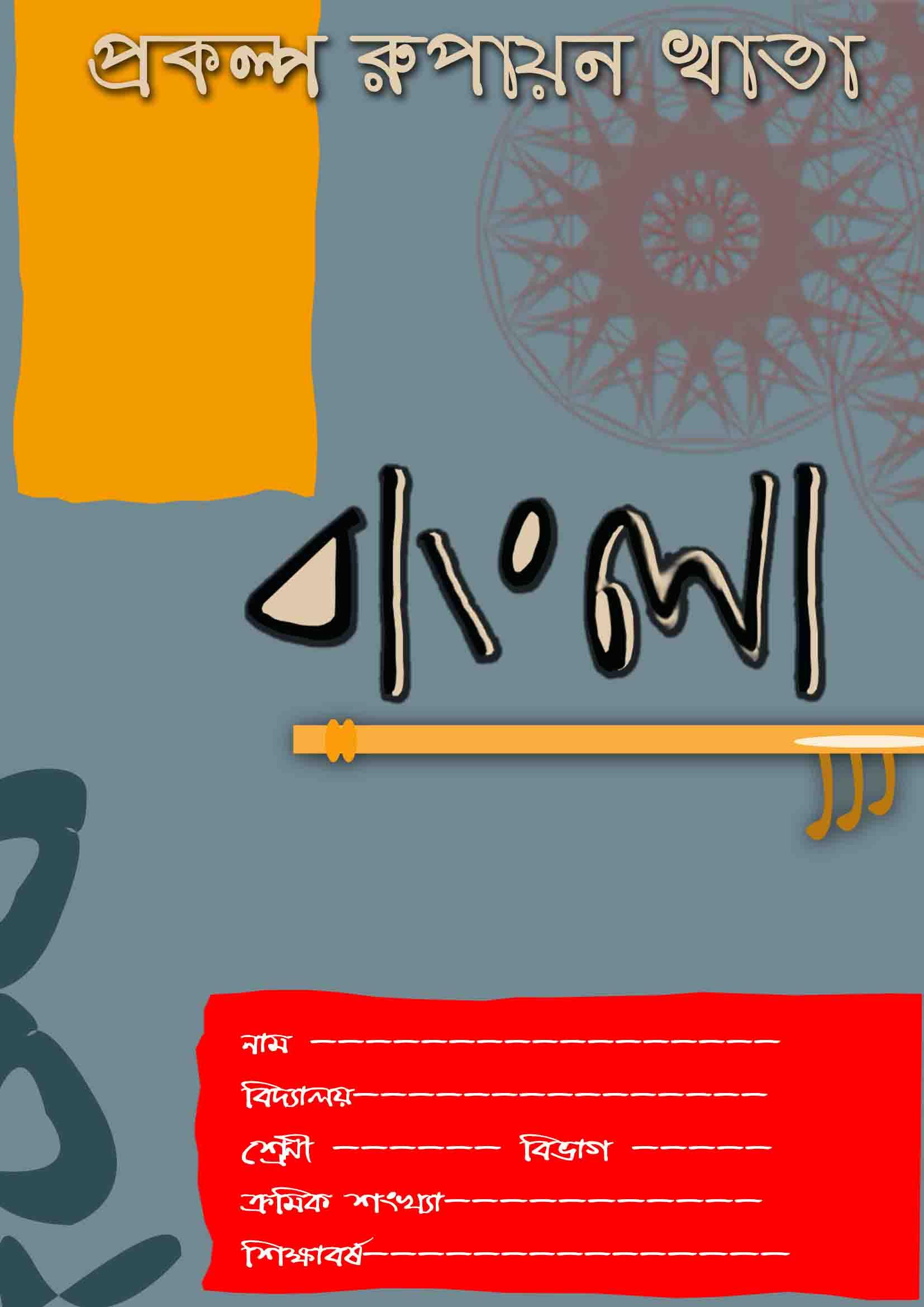 bengali creative cover page design  u00bb picture density