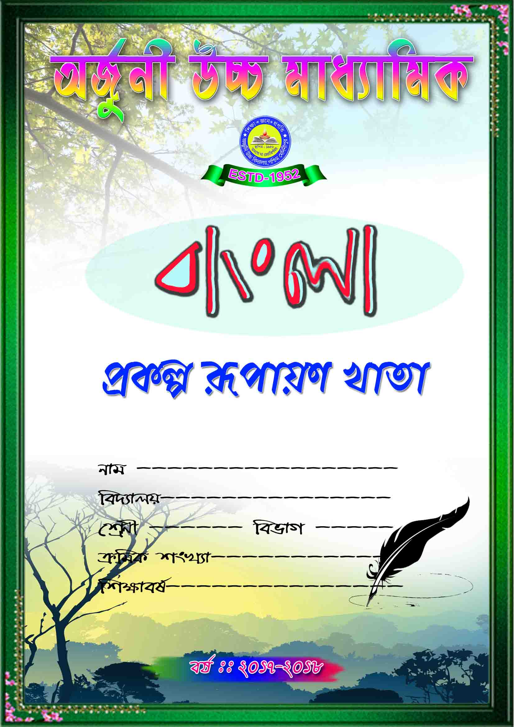 Bengali Simple Cover Page 187 Picture Density