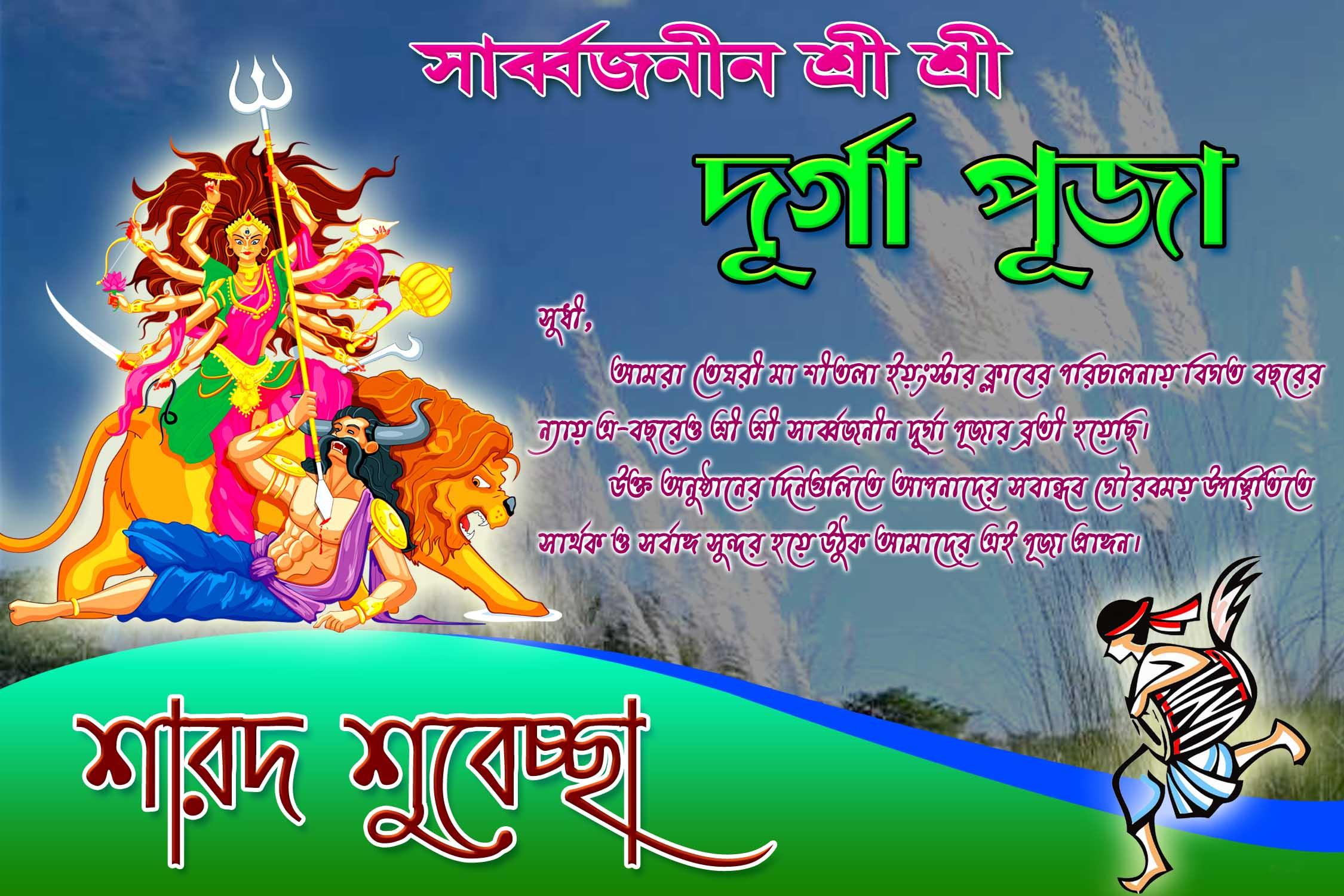 Durga Puja Invitation Card 187 Picture Density