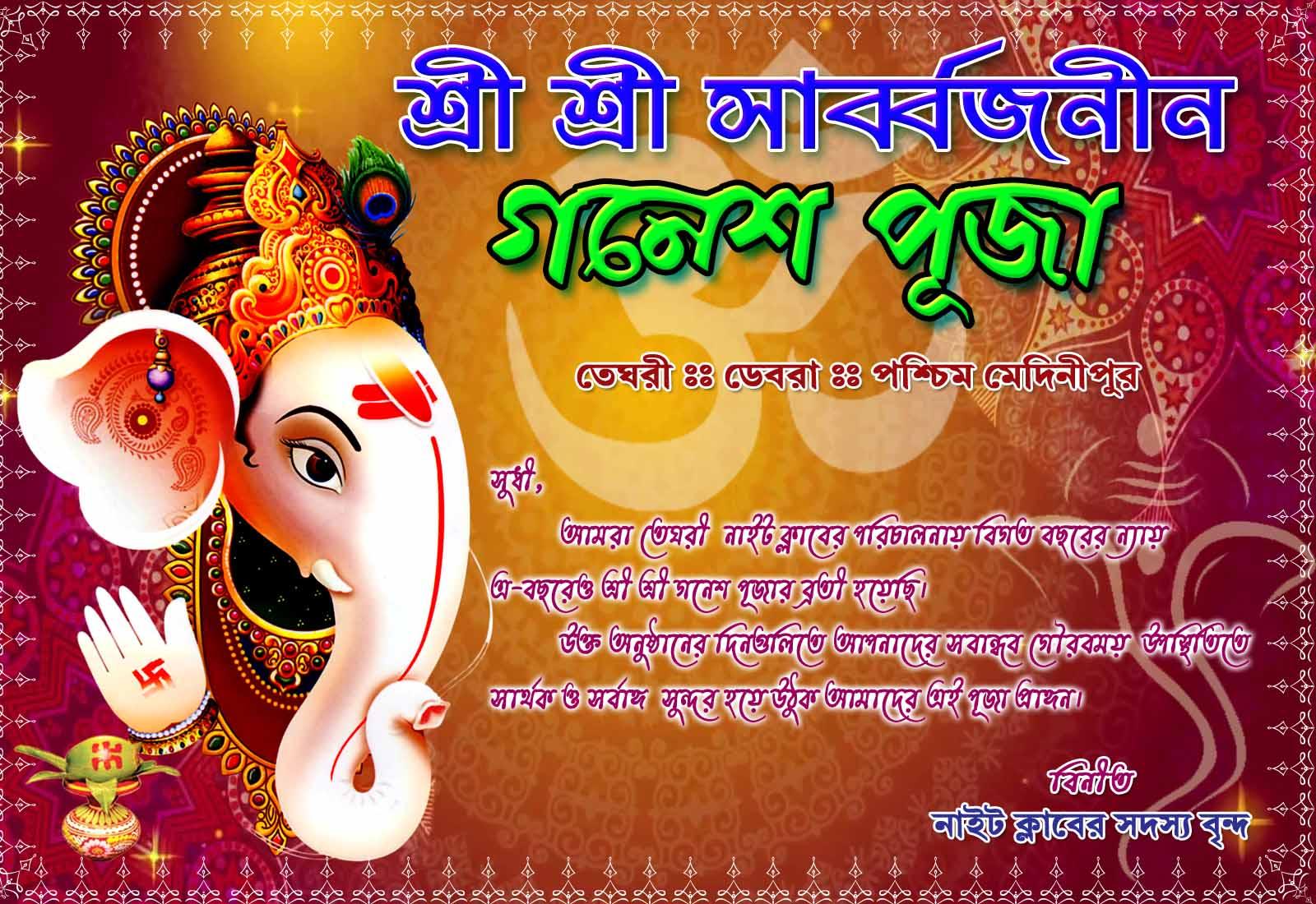 Ganesh Chaturthi Bengali Invitation Card