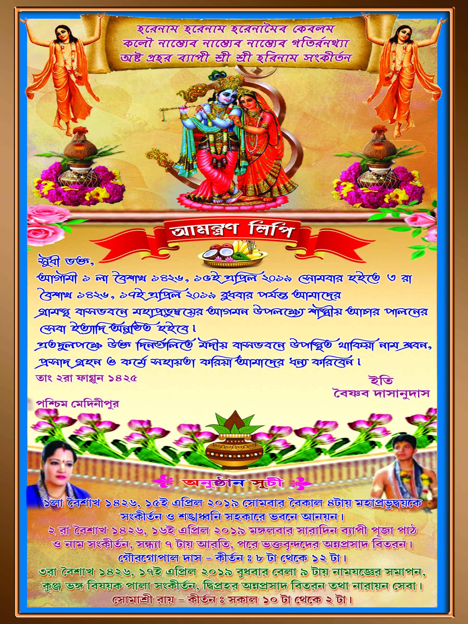 puja invitation card format