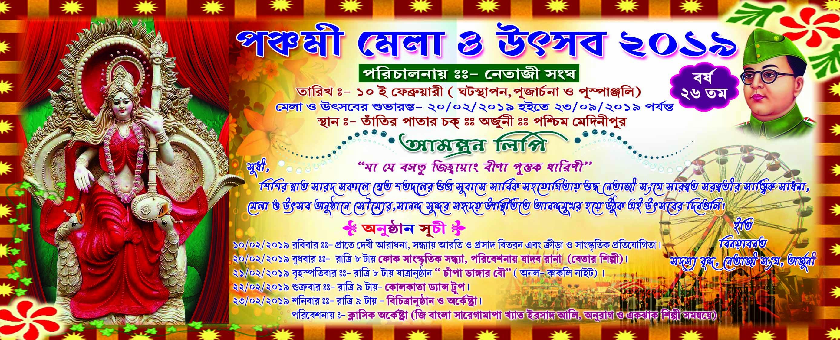 saraswati puja invitation card format