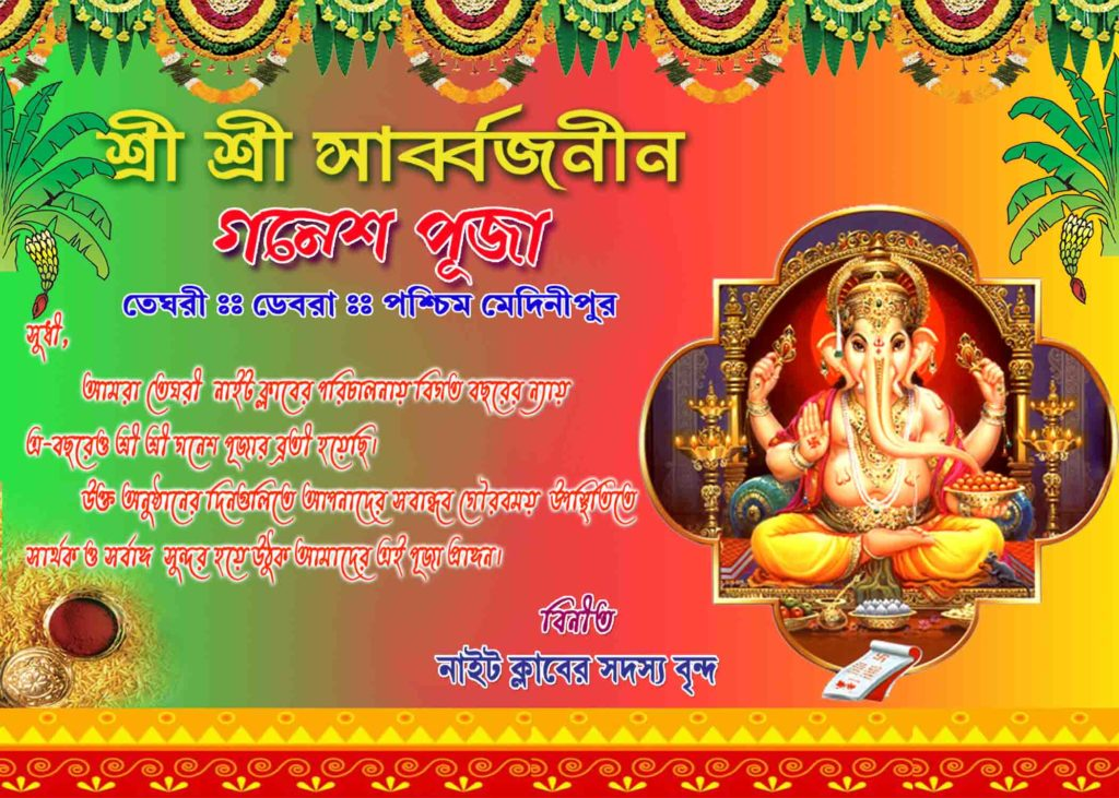 Ganesh Puja Bengali Invitation Card 187 Picture Density