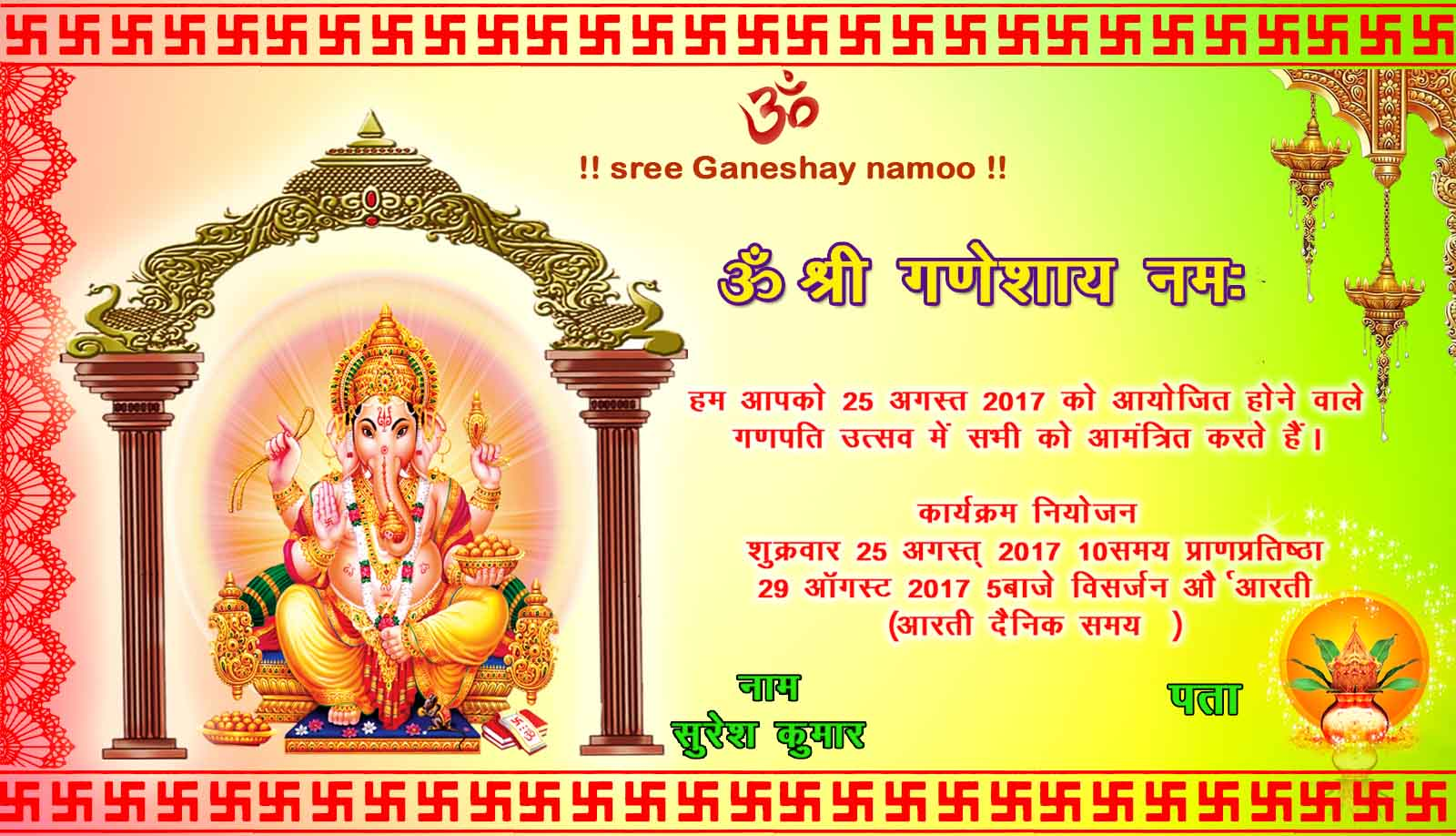 Ganesh Puja Invitation Card Picture Density