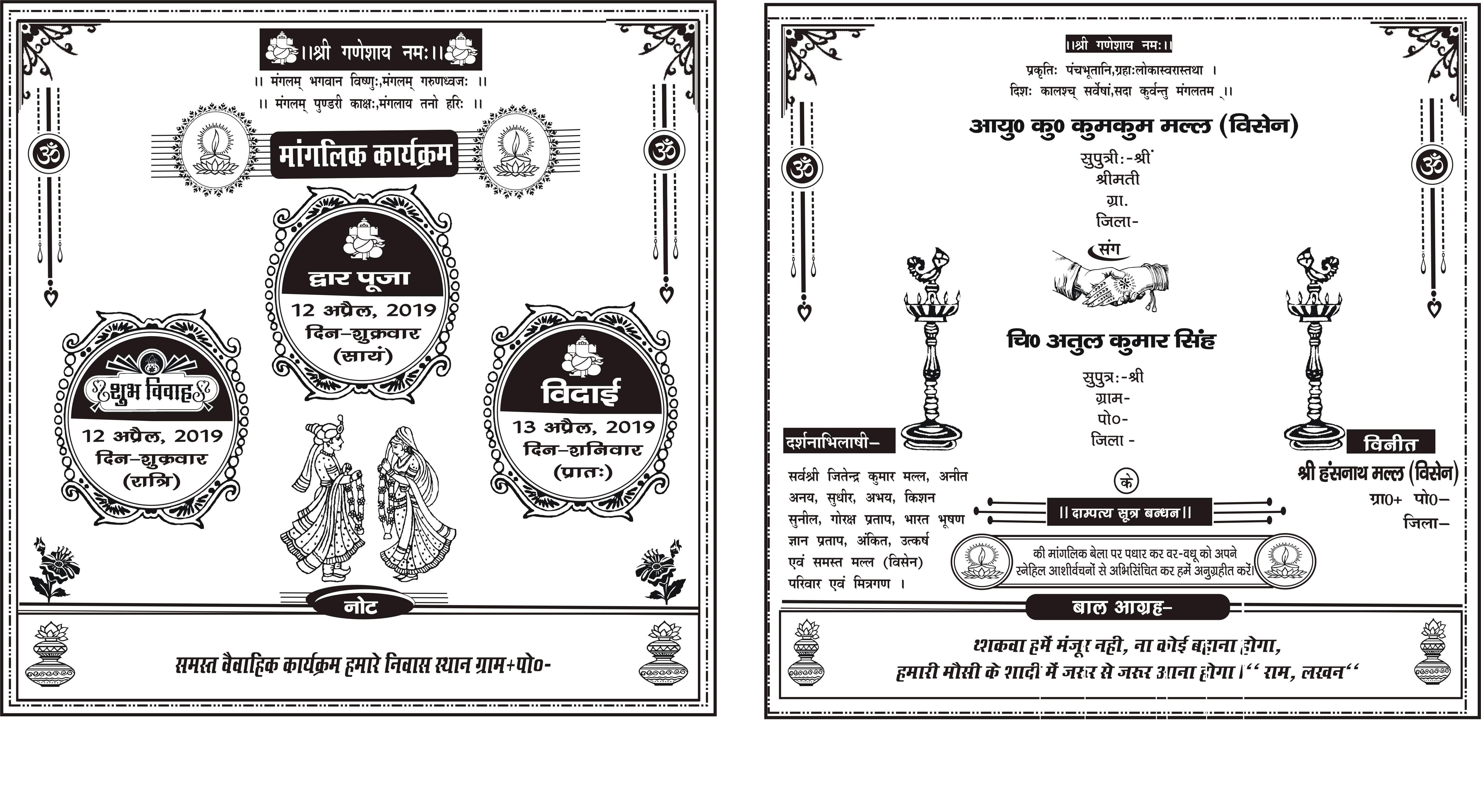 create a wedding card in pagemaker hindi  the best