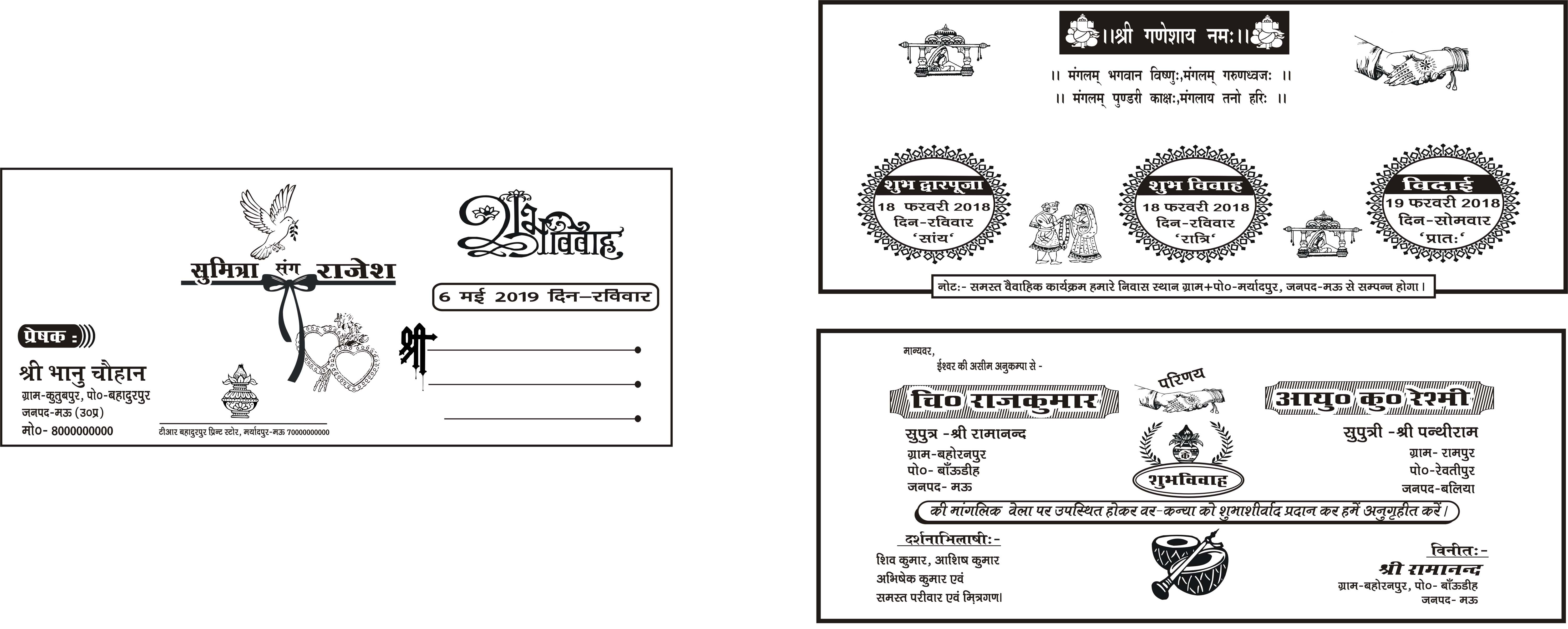 Wedding Card Matter In Hindi Picture Density