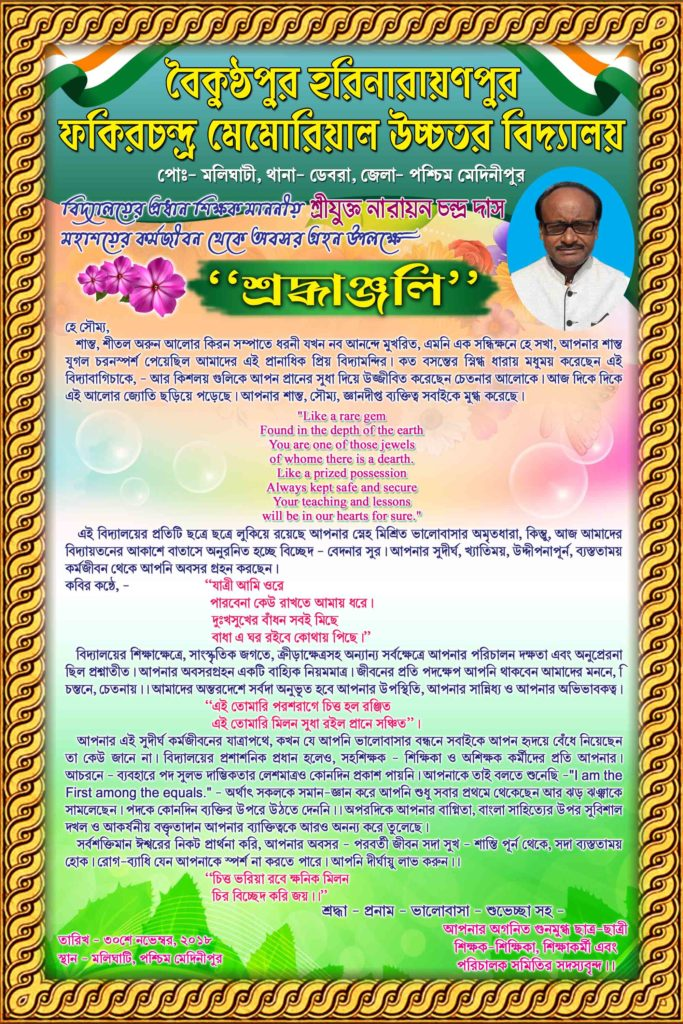 psd template bengali quotes for teachers farewell ceremony
