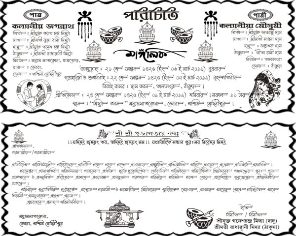 Bengali Marriage Card Cdr File Picture Density