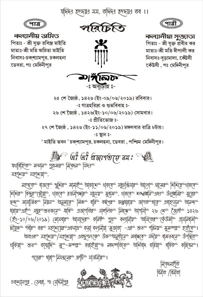 bengali wedding card printable wordings » picture density