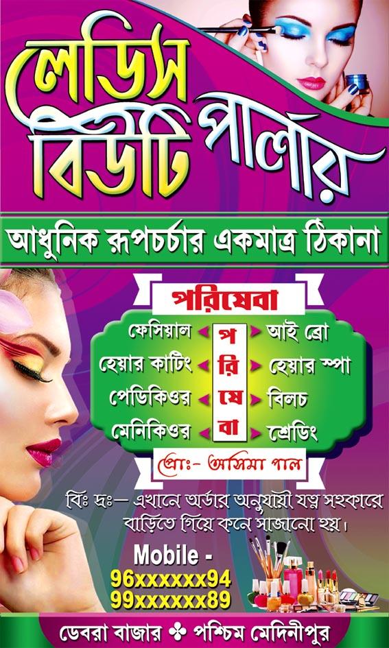 Ladies Beauty Parlour Hd Banner Psd Picture Density