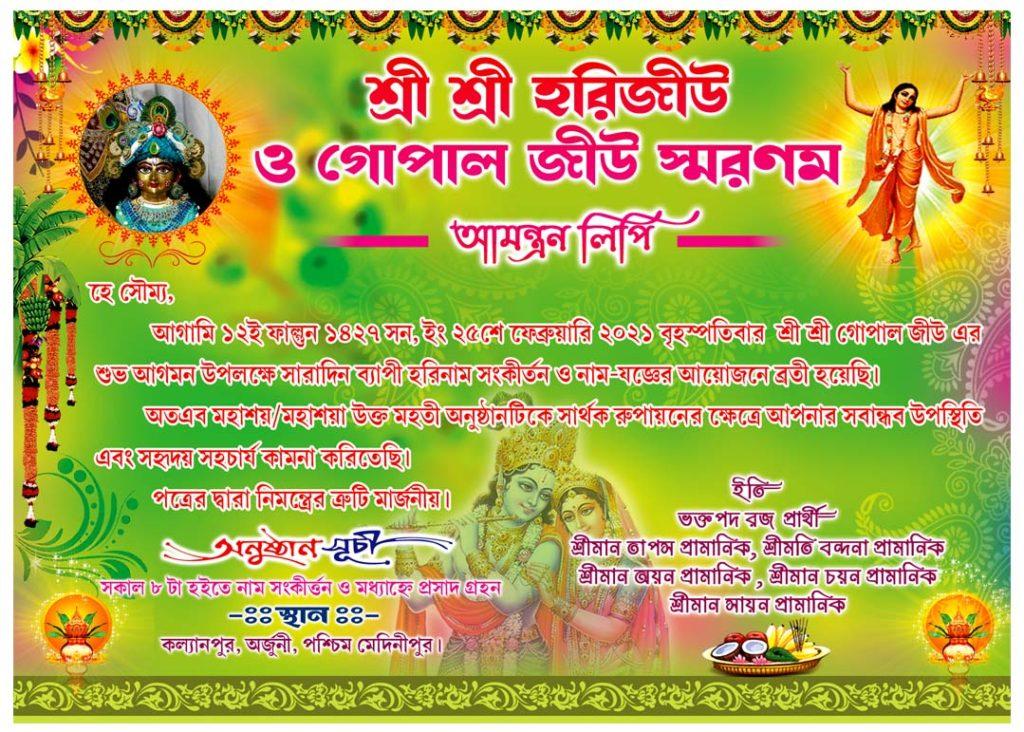 bengali puja invitation card » picture density